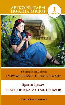 Белоснежка и семь гномов = Snow White and the Seven Dwarfs обложка книги