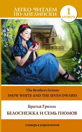 Белоснежка и семь гномов = Snow White and the Seven Dwarfs .