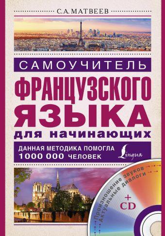 Самоучитель французского языка для начинающих + CD Матвеев С.А.