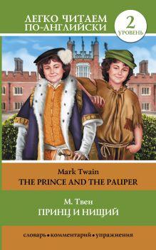 Принц и нищий = The Prince and the Pauper обложка книги