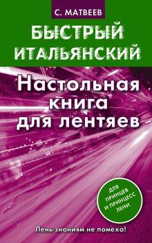 Матвеев С.А. - Быстрый итальянский. Настольная книга для лентяев обложка книги