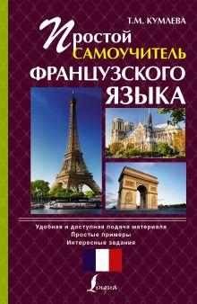 Кумлева Т.М. - Простой самоучитель французского языка обложка книги