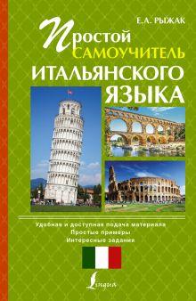 Рыжак Е.А. - Простой самоучитель итальянского языка обложка книги