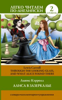 Алиса в зазеркалье = Through the Looking-Glass, and What Alice Found There обложка книги
