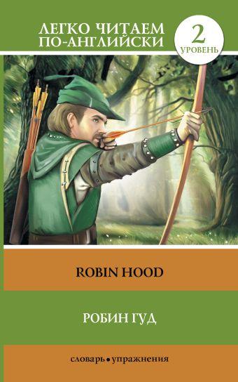 Робин Гуд = Robin Hood .