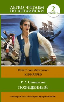 Стивенсон Р.Л. - Похищенный = Kidnapped обложка книги