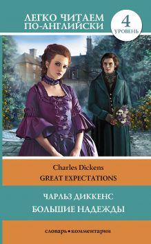 Диккенс Ч. - Большие надежды = Great Expectations обложка книги