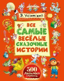 Успенский Э.Н. - Все самые весёлые сказочные истории обложка книги