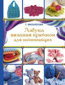 Азбука вязания крючком для начинающих обложка книги