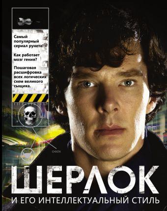 Шерлок и его интеллектуальный стиль Гай Адамс