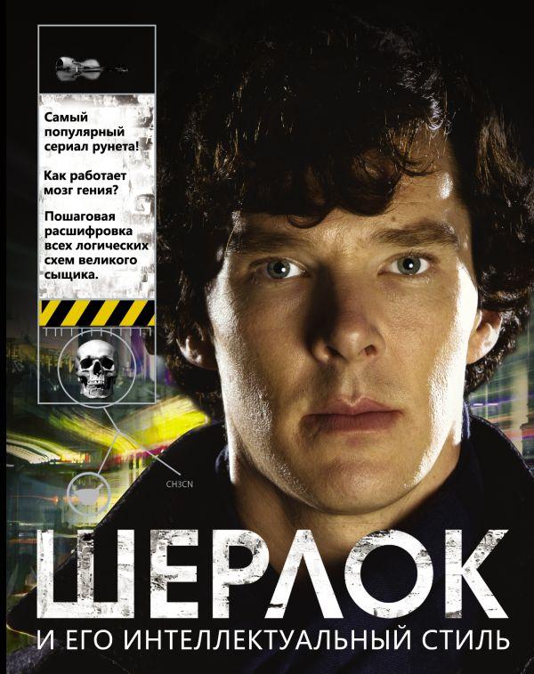 Шерлок и его интеллектуальный стиль Адамс Гай