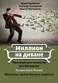 Парабеллум А.А. - Миллион на диване обложка книги