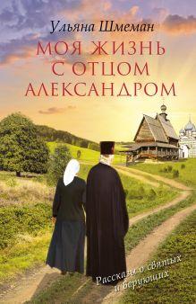 Шмеман У.С. - Моя жизнь с отцом Александром обложка книги
