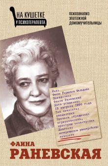 Вашкевич Э.В. - Фаина Раневская. Психоанализ эпатажной домомучительницы обложка книги