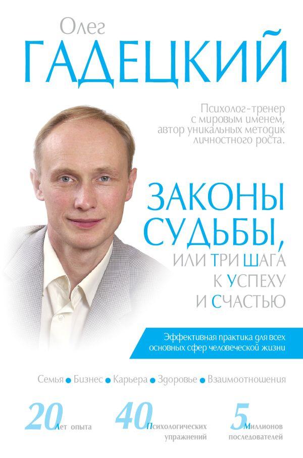Законы судьбы, или Три шага к успеху и счастью Гадецкий О.Г.