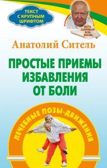 Ситель А.Б. - Простые приемы избавления от боли обложка книги
