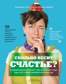 Яковлев В.Е. - Сколько весит счастье обложка книги