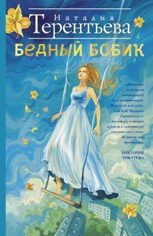 Терентьева Н.М. - Бедный Бобик обложка книги
