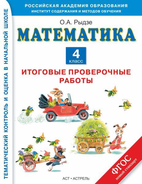 Математика. 4 класс. Итоговые проверочные работы