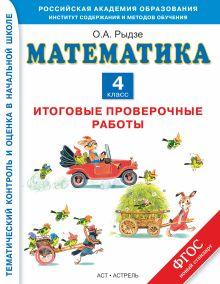 Рыдзе О.А. - Математика. 4 класс. Итоговые проверочные работы обложка книги