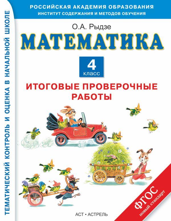 Математика. 4 класс. Итоговые проверочные работы Рыдзе О.А.