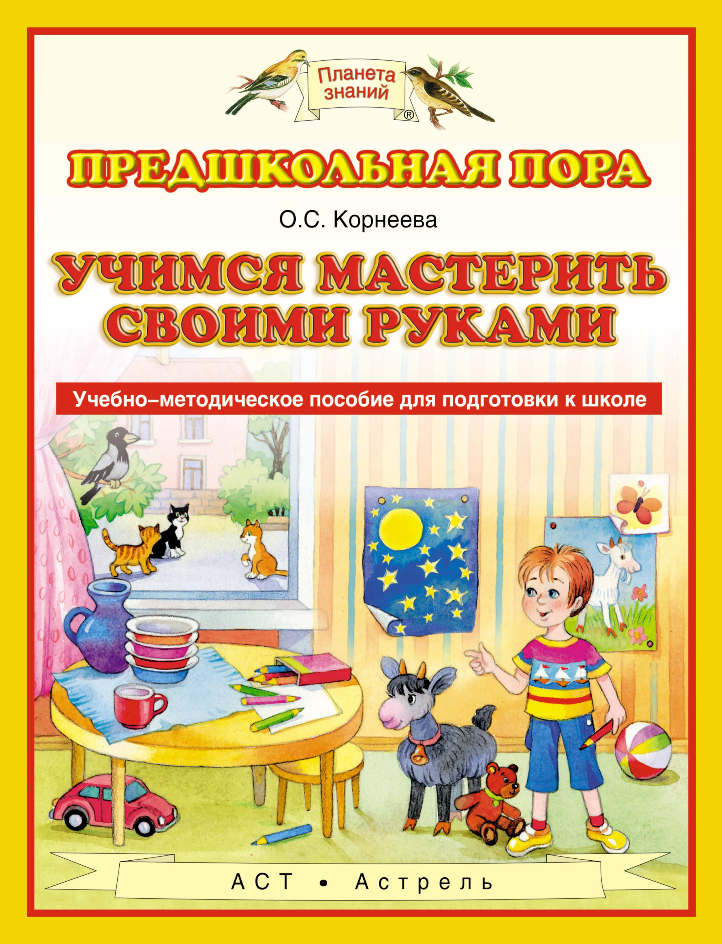 Учимся мастерить своими руками. 5–7 лет. Учебно-методическое пособие для подготовки к школе