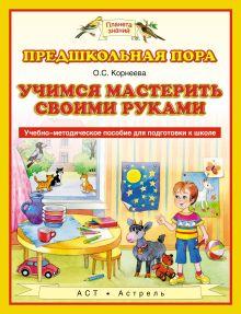Корнеева О.С. - Учимся мастерить своими руками. 5–7 лет. Учебно-методическое пособие для подготовки к школе обложка книги