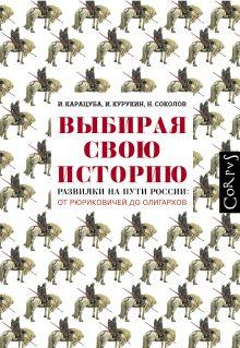 Выбирая свою историю. Развилки на пути России: от Рюриковичей до олигархов обложка книги