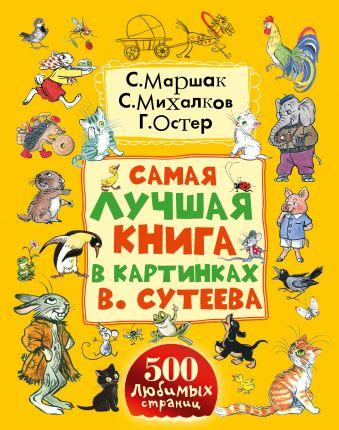 Самая лучшая книга в картинках В. Сутеева Маршак С.Я., Михалков С.В., Остер Г.Б., Сутеев В.Г.