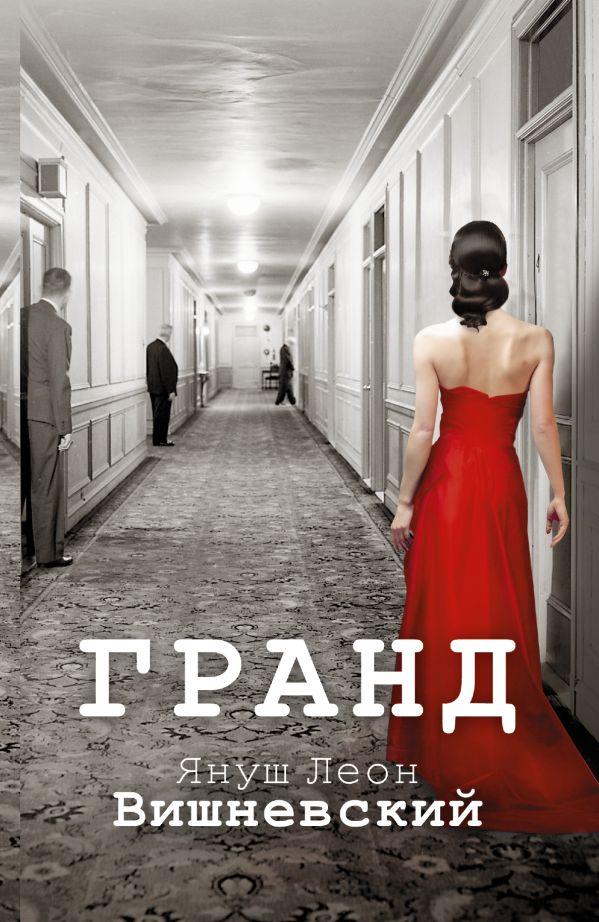 Гранд Вишневский Я.Л.
