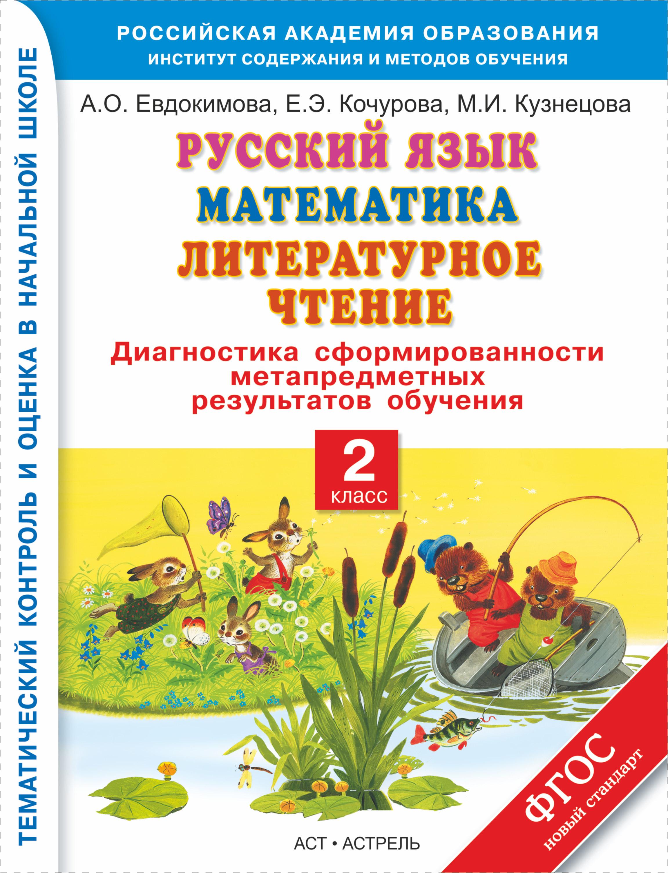 Русский язык. Математика. Литературное чтение. 2 класс. Диагностика сформированности метапредметных результатов обучения