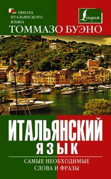Буэно Т.,Яшина М.Г. - Итальянский язык. Самые необходимые слова и фразы обложка книги