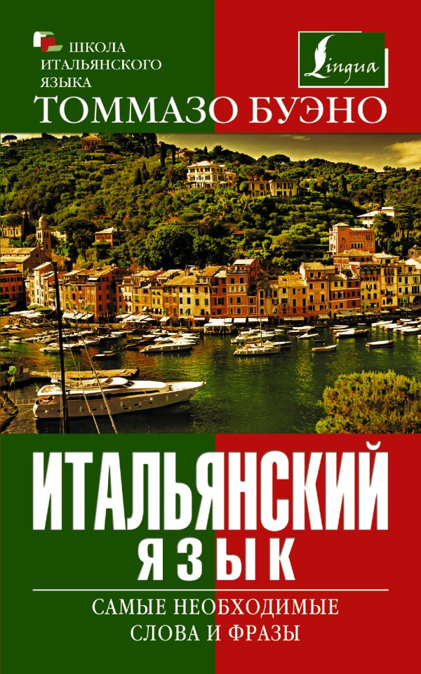 Итальянский язык. Самые необходимые слова и фразы Буэно Т.,Яшина М.Г.
