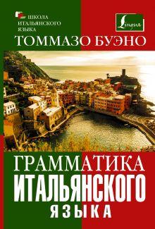 Буэно Т. - Грамматика итальянского языка обложка книги