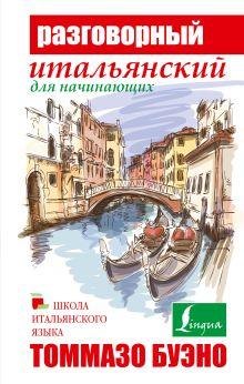 Разговорный итальянский для начинающих обложка книги