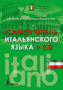 Буэно Т. - Самоучитель итальянского языка + CD обложка книги
