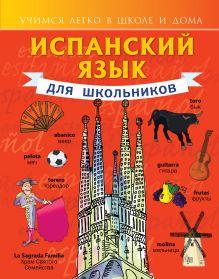 Матвеев С.А. - Испанский язык для школьников обложка книги