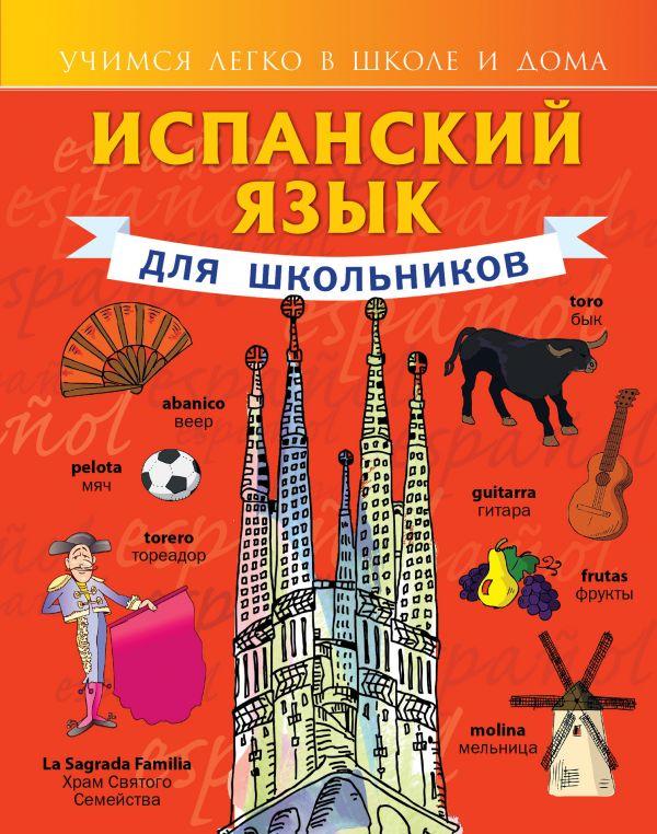 Испанский язык для школьников Матвеев С.А.