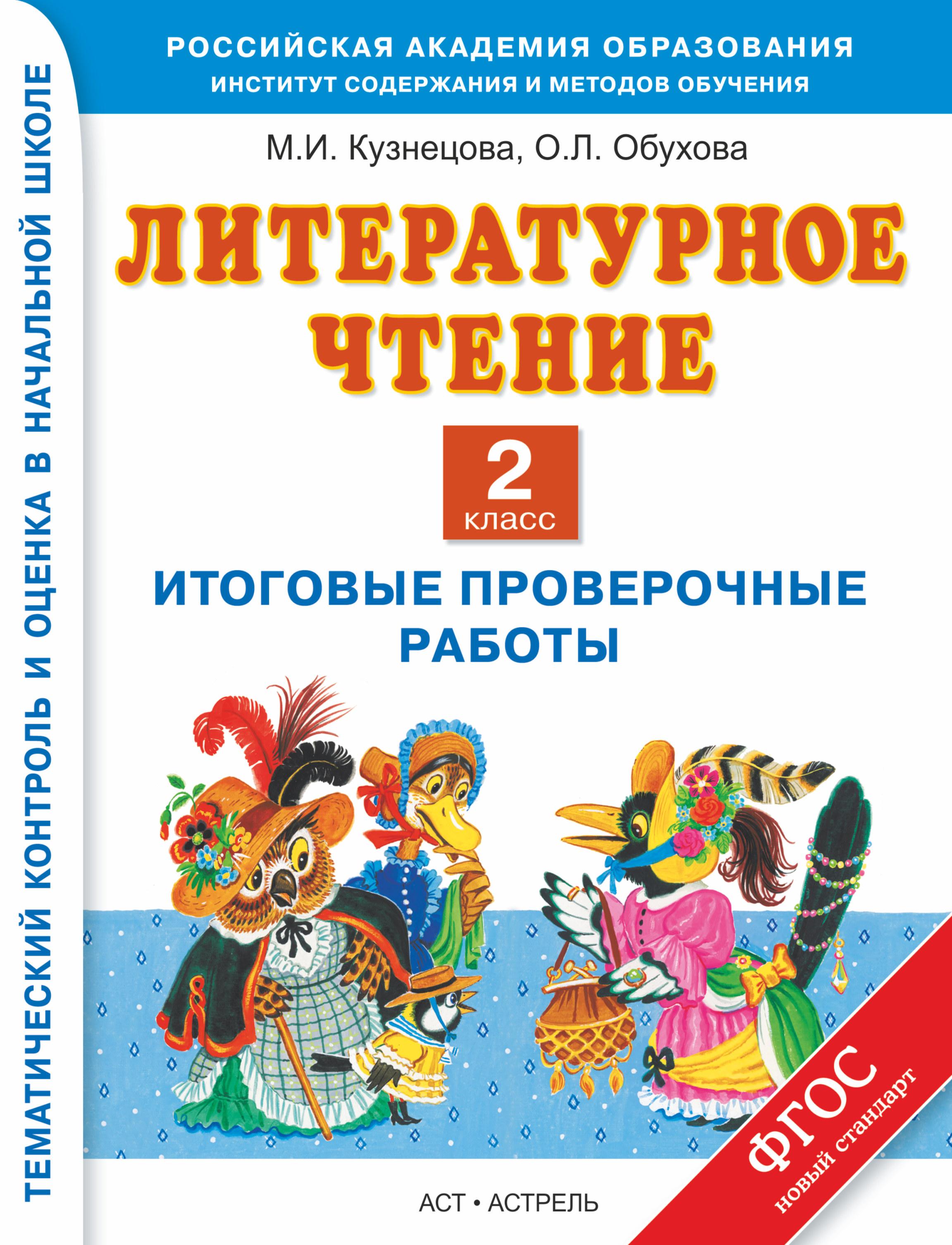 Литературное чтение. 2 класс. Итоговые проверочные работы