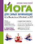 Йога для самых начинающих