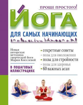 Йога для самых начинающих Киселева М.