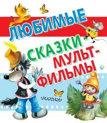 Сутеев В.Г. - Любимые сказки - мультфильмы обложка книги