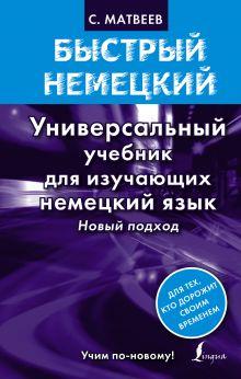 Матвеев С.А. - Быстрый немецкий. Универсальный учебник для изучающих немецкий язык. Новый подход обложка книги