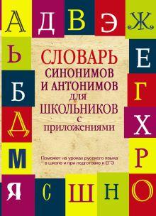 Михайлова О.А. - Словарь синонимов и антонимов для школьников с приложениями обложка книги