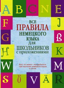 Ганина Н.А. - Все правила немецкого языка для школьников с приложениями обложка книги