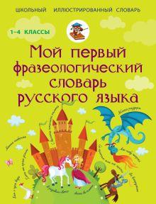 Фокина А.С. - Мой первый фразеологический словарь русского языка. обложка книги