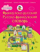 Французско-русский русско-французский словарь. 5-11 классы