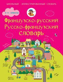 . - Французско-русский русско-французский словарь. 5-11 классы обложка книги