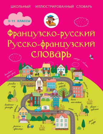 Французско-русский русско-французский словарь. 5-11 классы .