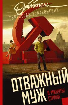 Тараховский С.Э. - Отважный муж в минуты страха обложка книги
